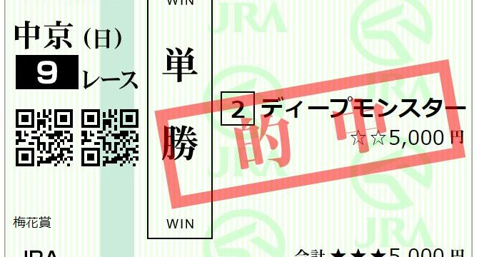 【必見!】新馬戦こそDMMバヌーシークラブ馬の馬券で儲ける2021