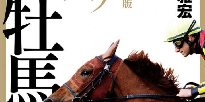 【シン・種牡馬辞典】マインドユアビスケッツ